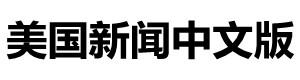 时代周刊中文版